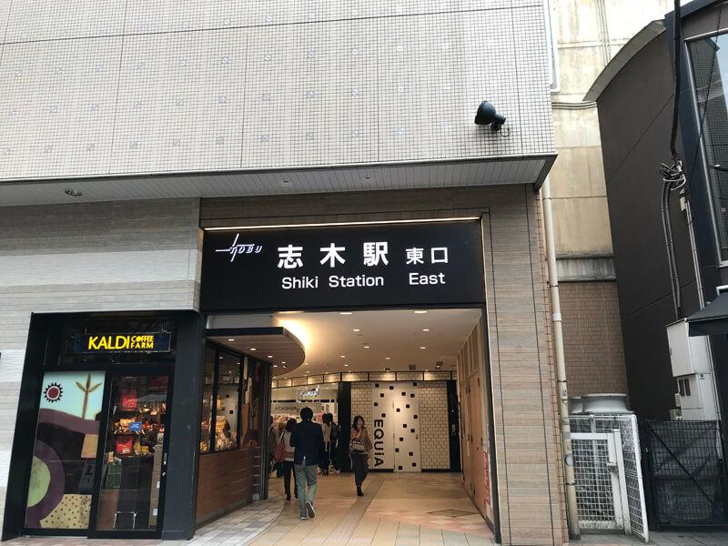 1.志木駅東口